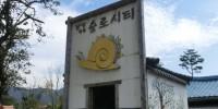 Les Citta Slow à la conquête du monde : exemple en Corée du Sud